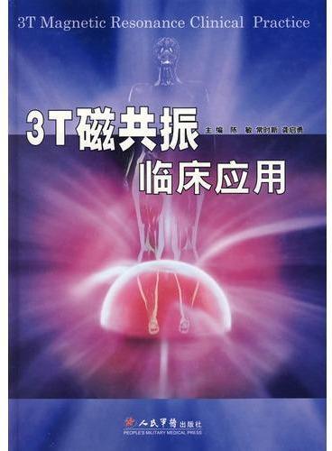 3T磁共振临床应用