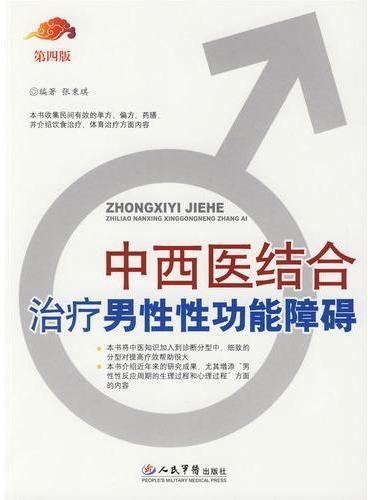 中西医结合治疗男性性功能障碍(第四版)