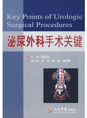 泌尿外科手术关键