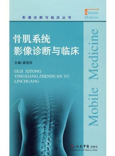 骨肌系统影像诊断与临床.影像诊断与临床丛书