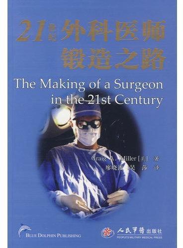 21世纪外科医师锻造之路