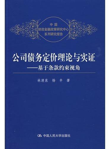 公司债务定价理论与实证——基于条款约束视角(中国财政金融政策研究中心系列研究报告)