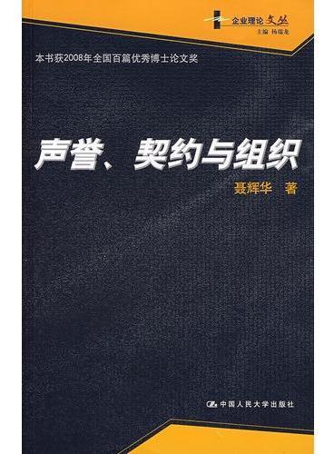 声誉、契约与组织(企业理论文丛)