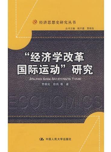 """""""经济学改革国际运动""""研究(经济思想史研究丛书)"""