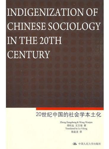 20世纪中国的社会学本土化