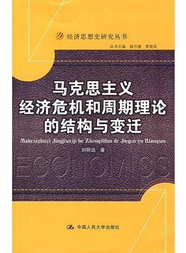 马克思主义经济危机和周期理论的结构与变迁(经济思想史研究丛书)