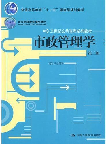 """市政管理学(第二版)(21世纪公共管理系列教材;""""十一五""""国家级规划教材"""