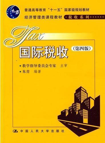 """国际税收(第四版)(""""十一五""""国家级规划教材;经济管理类课程教材·税收系列)"""