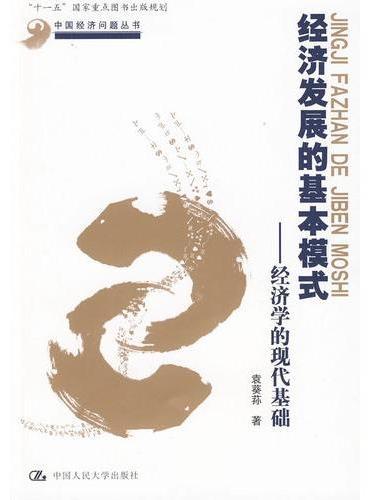 """经济发展的基本模式——经济学的现代基础(中国经济问题丛书;""""十一五""""国家重点图书出版规划)"""
