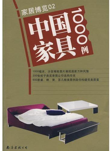 中国家具1000例:家居博览02