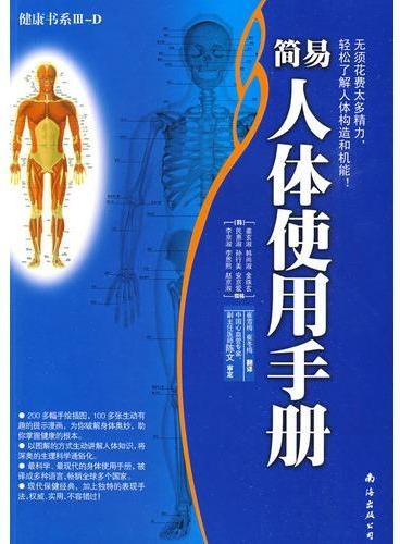 健康书系III-D:简易人体使用手册