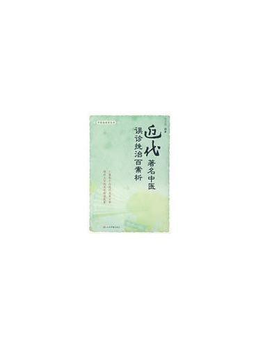 近代著名中医误诊挽治百案析.中医临床家丛书