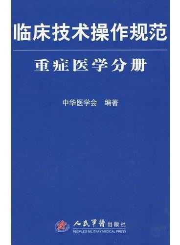 临床技术操作规范.重症医学分册