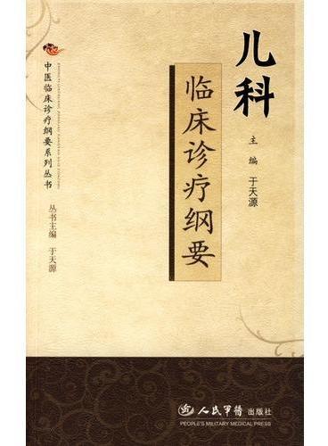 儿科临床诊疗纲要.中医临床诊疗纲要系列