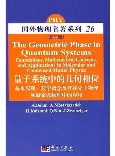 量子系统中的几何相位