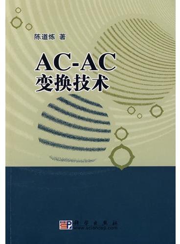 ACAC变换技术