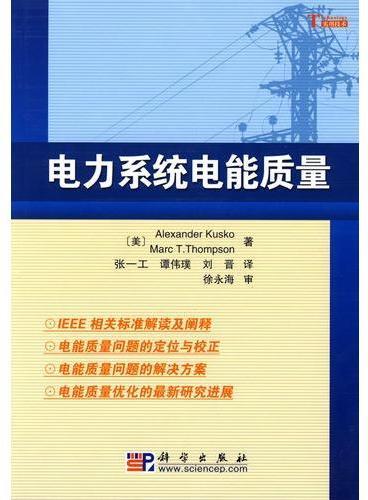 电力系统的电能质量