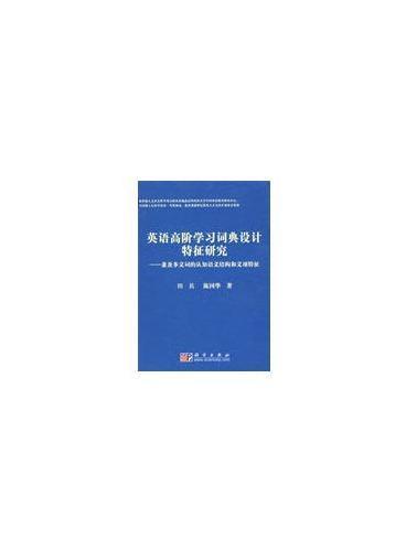 英语高阶学习词典设计特征研究——兼及多义词的认知语义结构和义项特征