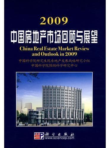 2009中国房地产市场回顾与展望