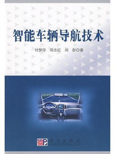 智能车辆导航技术