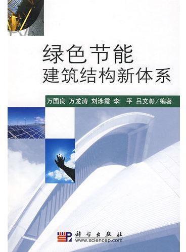 绿色节能建筑结构新体系