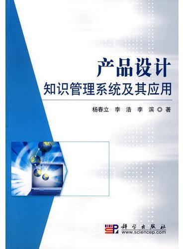 产品设计知识管理系统及其应用
