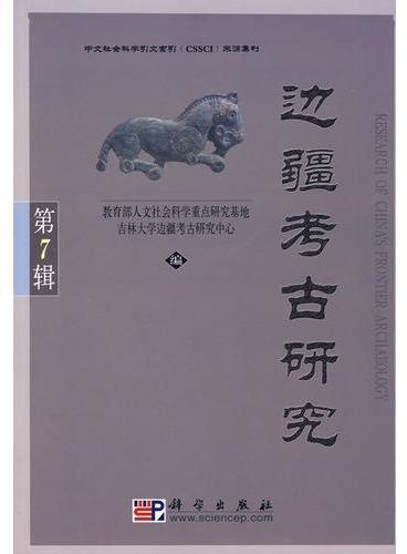 边疆考古研究(第7辑)