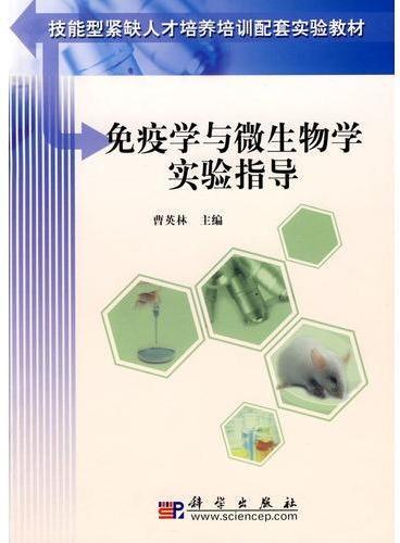 免疫学与微生物学实验指导`