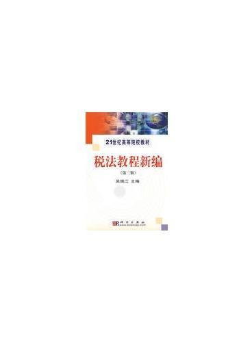 税法教程新编(第三版)