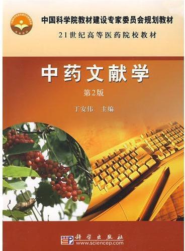 中药文献学(第二版)