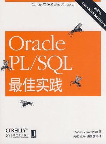 Oracle PL/SQL 最佳实践