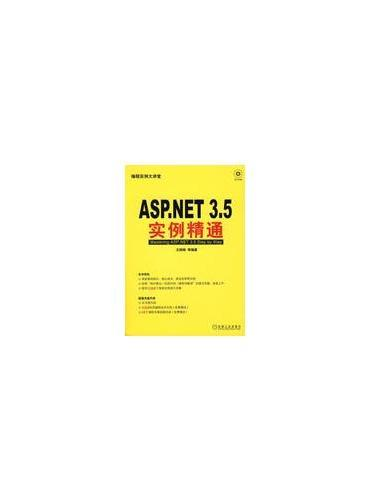 ASP.NET 3.5 实例精通(附光盘)