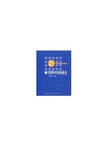 简明中国商业史(21世纪贸易经济系列教材)