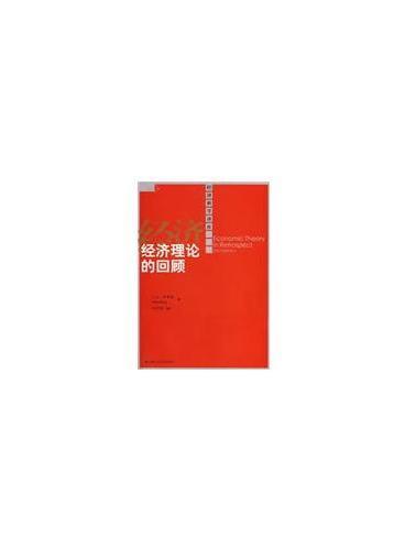 经济理论的回顾(第五版)(经济科学译库)