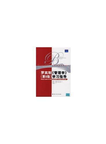 罗宾斯《管理学》(第9版)学习指导(工商管理经典译丛)