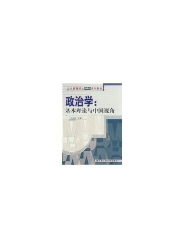 政治学:基本理论与中国视角(公共管理硕士(MPA)系列教材)