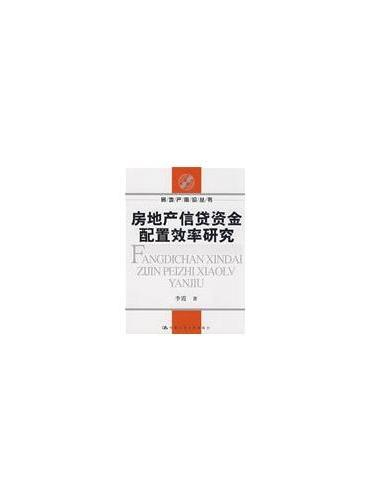 房地产信贷资金配置效率研究(房地产前沿丛书)