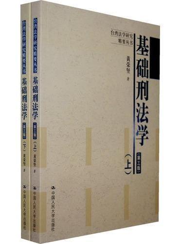 基础刑法学(上、下)(第三版)(台湾法学研究精要丛书)