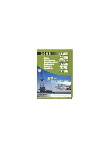 中国石油石化设备工业年鉴
