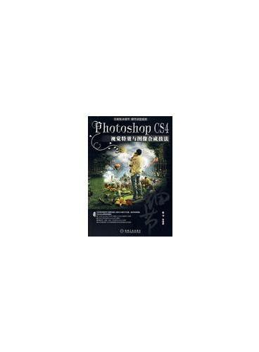 Photoshop CS4视觉特效与图像合成技法 1碟