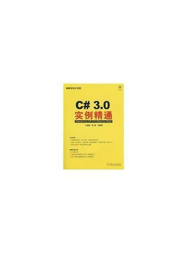 C#3.0实例精通(1碟)