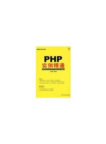 PHP实例精通(1碟)