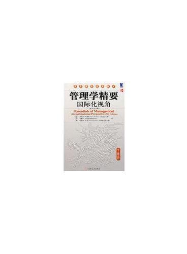 管理学精要:国际化视角(原书第7版)