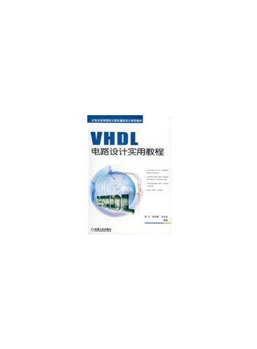 VHDL电路设计实用教程