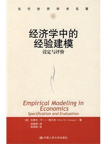 经济学中的经验建模——设定与评价(当代世界学术名著)(诺贝尔经济学奖得主力作)