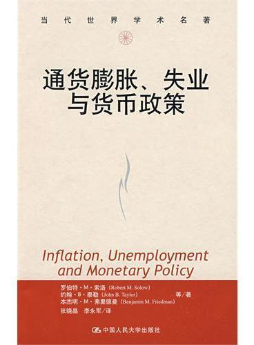 通货膨胀、失业与货币政策(当代世界学术名著)