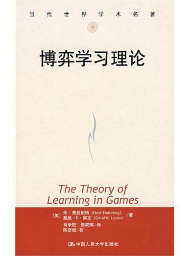 博弈学习理论(当代世界学术名著)
