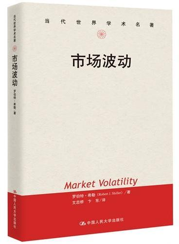 市场波动(2013年诺贝尔经济学奖得主罗伯特?希勒力作)