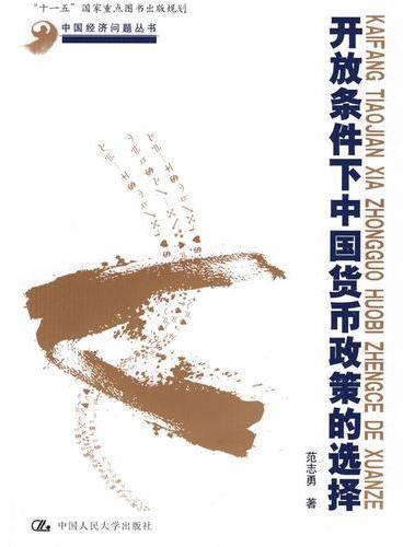 """开放条件下中国货币政策的选择(中国经济问题丛书;""""十一五""""国家重点图书出版规划)"""