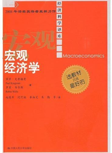 宏观经济学(经济科学译库)